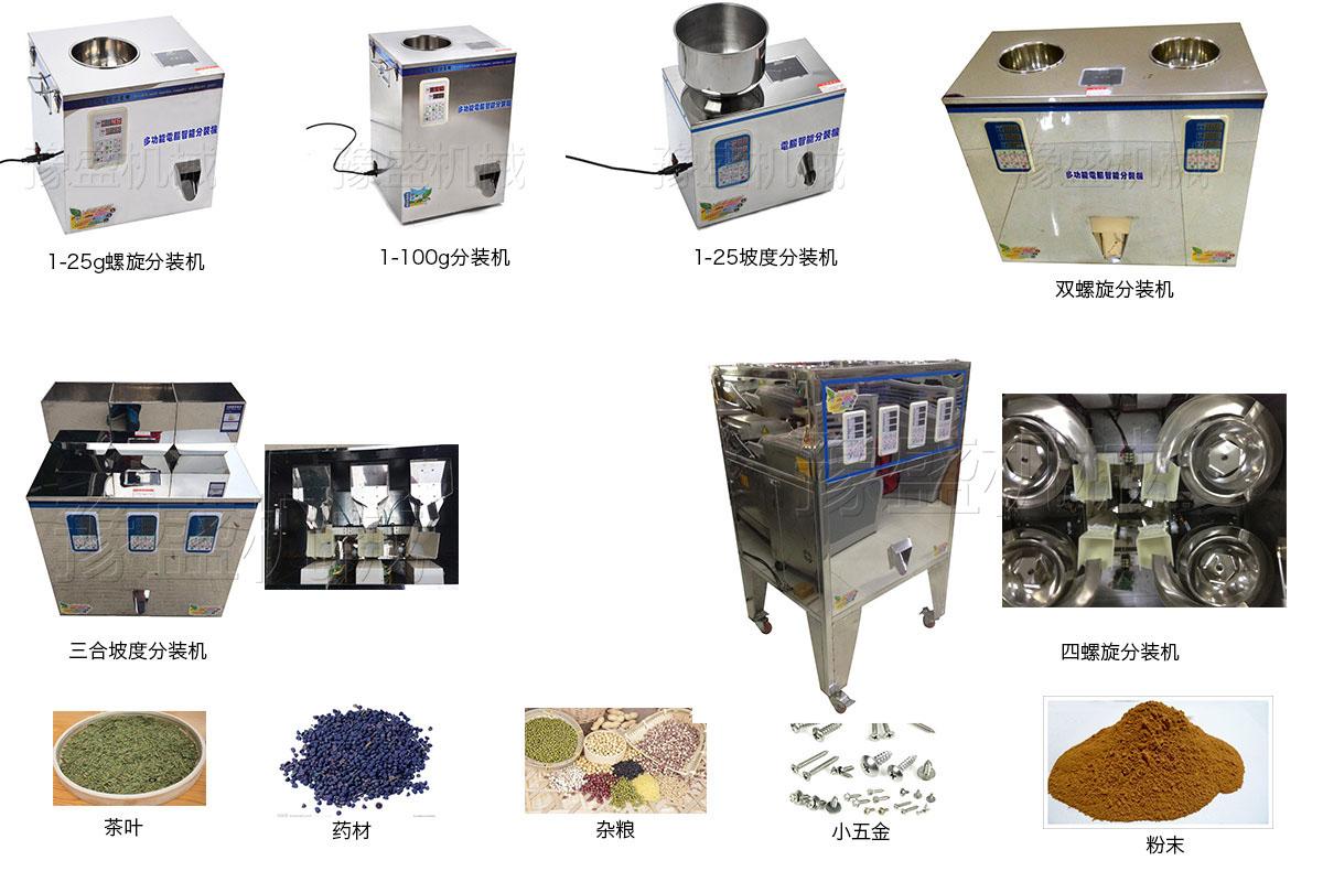 大豆包装机的工作流程图