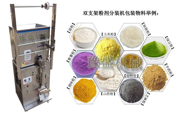 五谷杂粮颗粒分装机包装物料及效果图